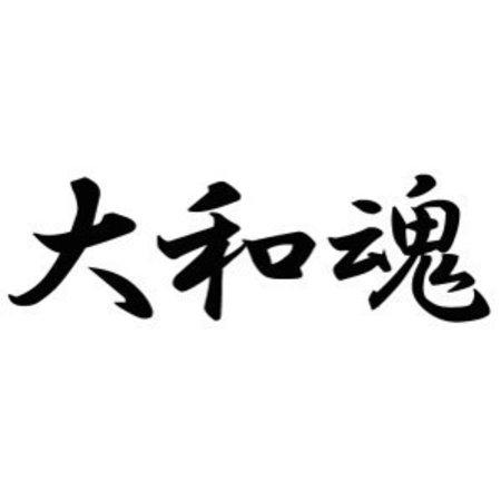 "ISAMU Yamato-damashii Kanji Embroidery - ""Fighting with a will to die."