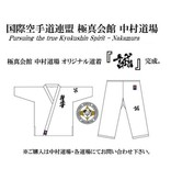 ISAMU IKO nakamura kanji Gi borduring