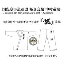 IKO NAKAMURA kanji Gi borduring
