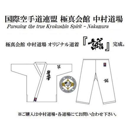 ISAMU IKO nakamura kanji Gi embroidery