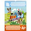 Der Maulwurf - The Little Mole 33x46 Aufkleber Kalender 2020