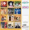 World Street Art Kalender 2020