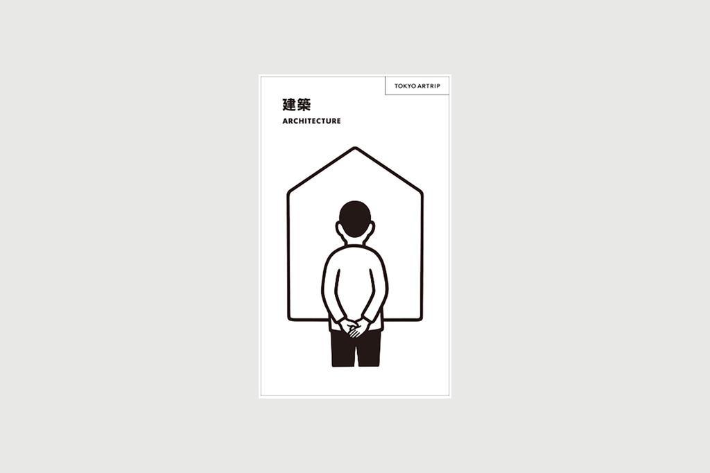 Tokyo Artrip, ARCHITECTURE Book