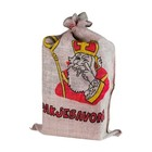 Witbaard Witbaard - De zak van Sinterklaas - 60x102cm