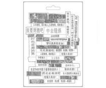 Stamperia Soft Mould A5 Sir Vagabond in Japan Writings (K3PTA591)
