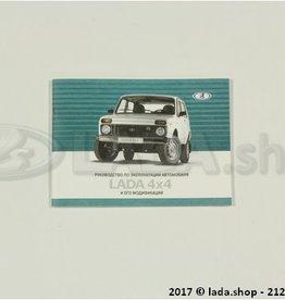 LADA 21213-3902012-01