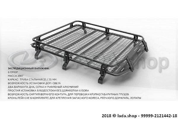 LADA 99999-2121442-18, Transportadora de bagagem expedicionária LADA 4x4 3 portas.