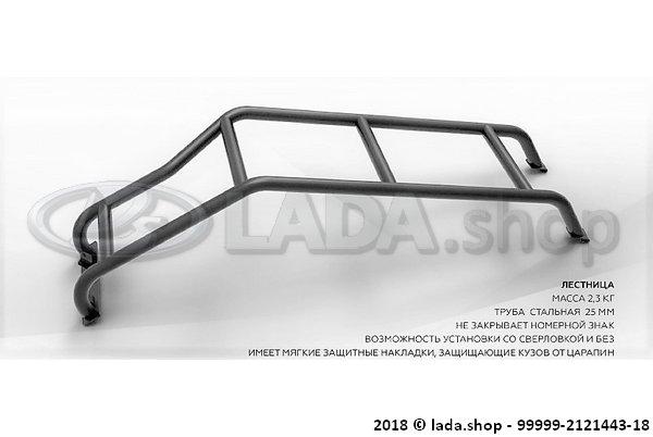 LADA 99999-2121443-18, Ladder LADA 4x4 3 doors / 5 doors
