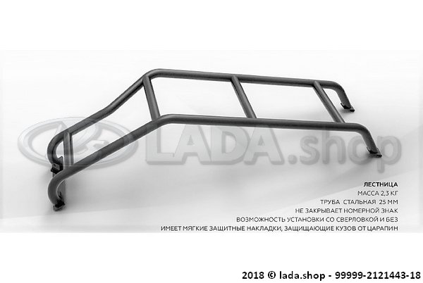 LADA 99999-2121443-18, Ladder LADA 4x4