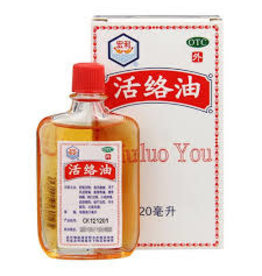 Huolou You Woodlock Oil Small