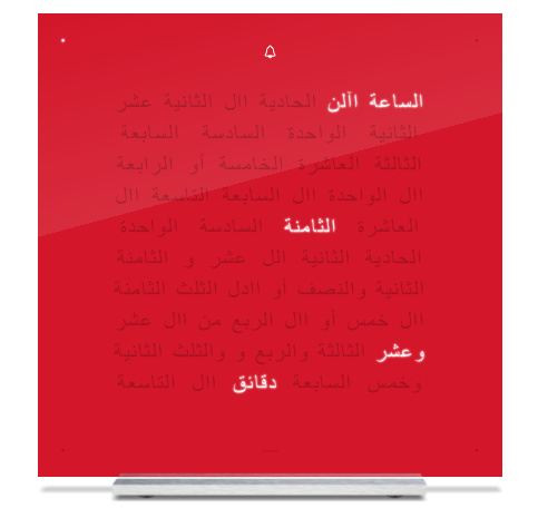 Qlocktwo QLOCKTWO TOUCH ARABIC- CHERY CAKE RED