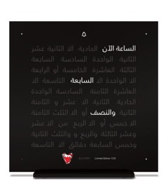 "Qlocktwo Qlocktwo- Bahrain Limited edition ""The Island"""