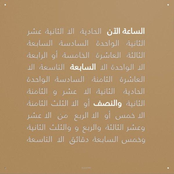 Qlocktwo Classic Arabic Hazelnut Creator's Edition