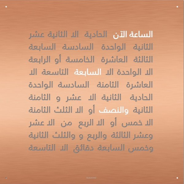 Qlocktwo Classic Arabic Copper Steel