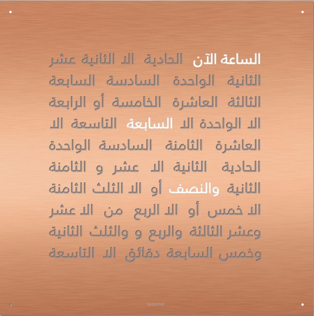Qlocktwo Qlocktwo Classic Arabic Copper Steel-PREORDER