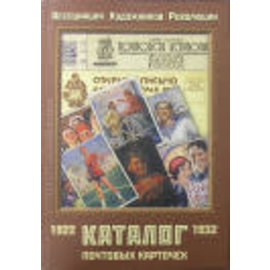 Standard Collection Postal Cards Russische Revolutionaire Kunstenaars 1922-1932