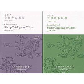 Chan China Keizerrijk 1878-1949