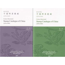 Chan Colour-illustrated Stamp Catalogue of China 1878-1949