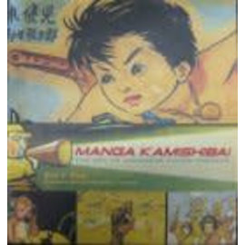 Abrams Manga Kamishibai - The Art of Japanese Paper Theater