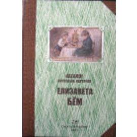 Standard Collection Postkaarten Elizabeth Böhm