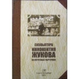 Standard Collection Postkaarten Innokenty Zhukov