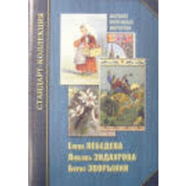 Standard Collection Postkaarten Lebedeva · Endaurova · Zvorykin