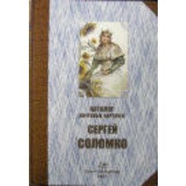 Standard Collection Postkaarten Sergei S. Solomko