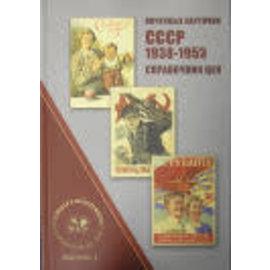 Standard Collection Postkaarten Sovjetunie 1938-1953 Band 1