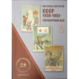 Standard Collection Postal Cards Sovjetunie 1938-1953 Volume 2