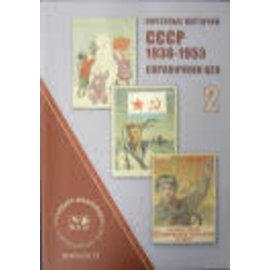 Standard Collection Postkaarten Sovjetunie 1938-1953 Band 2