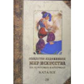 Standard Collection Postkaarten World of Art 1898-1924