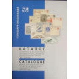 Standard Collection Reclame-Postwaardestukken Sovjetunie 1924-1980