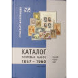 Standard Collection Rusland 1857-1960