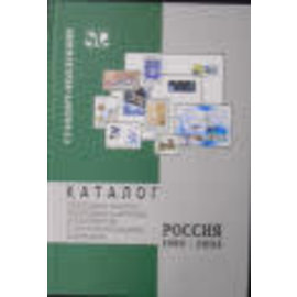 Standard Collection Russland 1992-2003