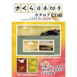 JPS Sakura Catalogue of Japanese Stamps 2020