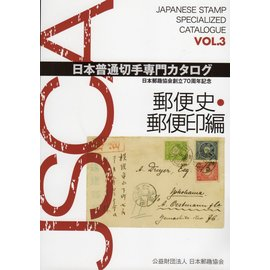 JPS JAPAN NISSEN (JSCA) SPECIALISED STAMP CATALOGUE 1871 – 1945, Part 3