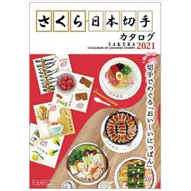 JPS Sakura Catalogue of Japanese Stamps 2021