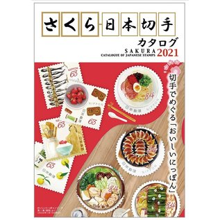 JPS Sakura Catalogue of Japanese Stamps 2021