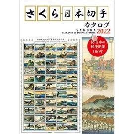 JPS Sakura Catalogue of Japanese Stamps 2022