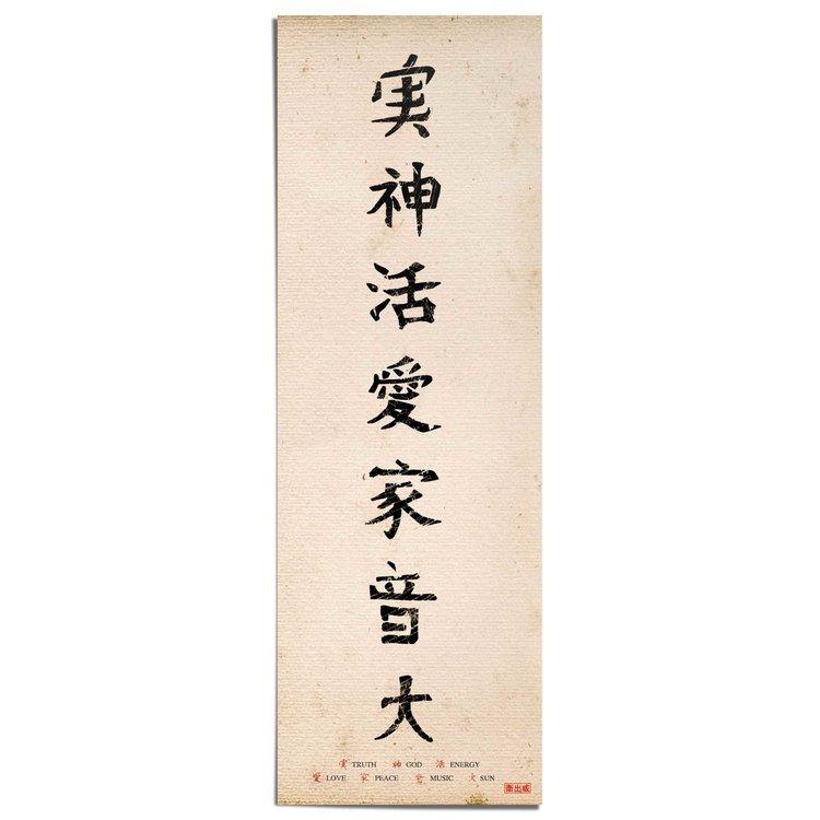 Japans schrift  - Poster 53 x 158 cm