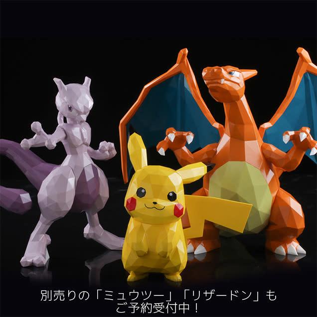 sentinel D4 toys Pokemon: Polygo Pikachu Pocket Monsters Figure