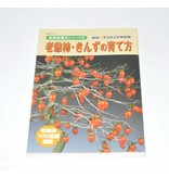 Kaki bonsaihandboek