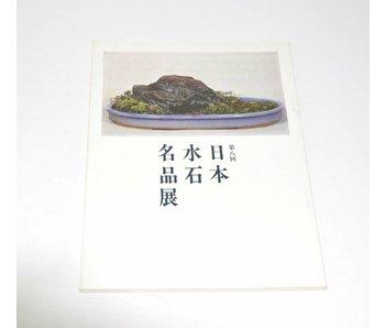 Exposición de obras maestras japonesa Suiseki 1974