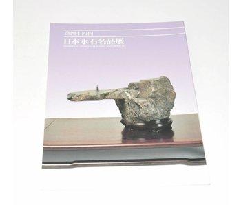 Tentoonstelling van de Japanse Suiseki Meesterwerken 2004
