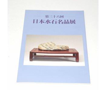 Tentoonstelling van de Japanse Suiseki Meesterwerken 1996