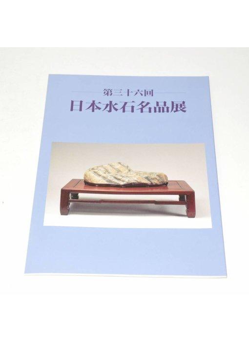 Ausstellung der japanischen Suiseki Meisterwerke 1996