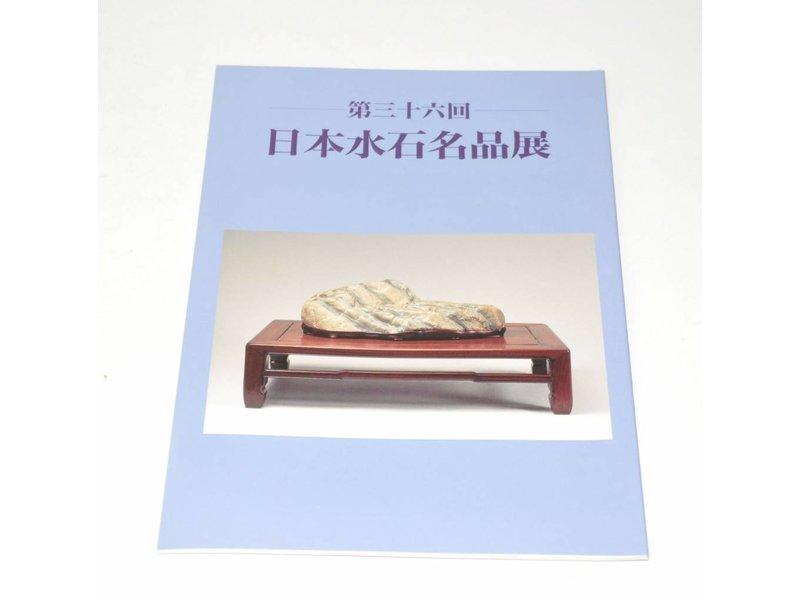 Exhibition of Japanese Suiseki masterpieces 1996