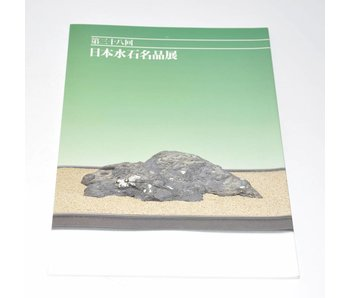 Ausstellung der japanischen Suiseki Meisterwerke 1998