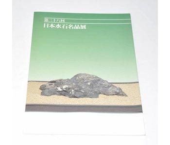 Exposition de japonais Suiseki chefs-d'œuvre 1998