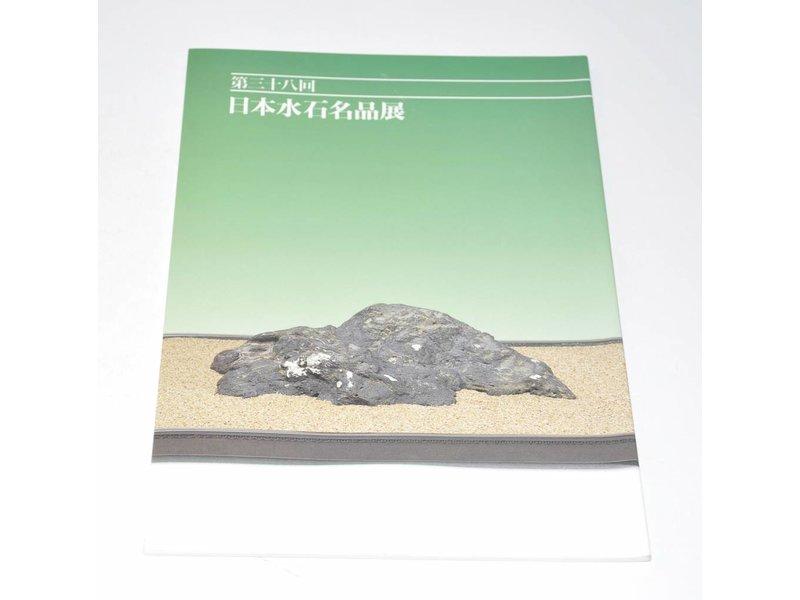 Exhibition of Japanese Suiseki masterpieces 1998